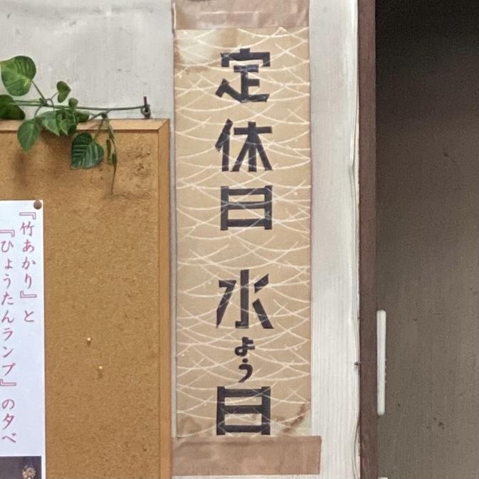 かわにし食堂 そば処 中華そば かわにし 山形県米沢市 営業案内 定休日