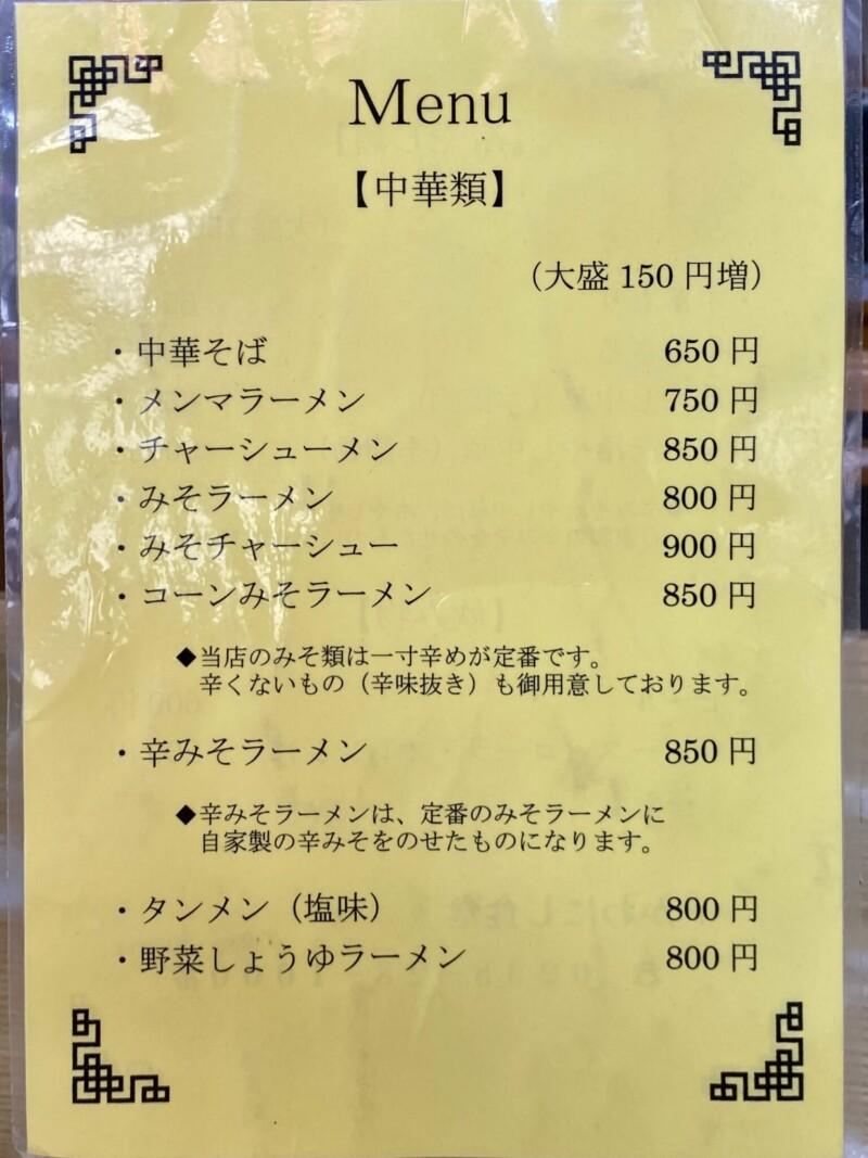 かわにし食堂 そば処 中華そば かわにし 山形県米沢市 メニュー