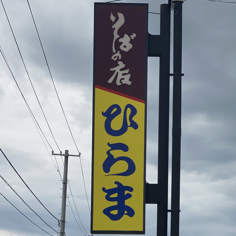 そばの店 ひらま 山形県米沢市 看板