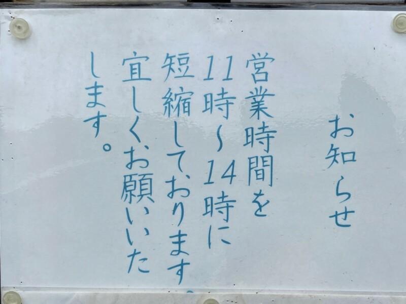 そばの店 ひらま 山形県米沢市 営業時間 営業案内