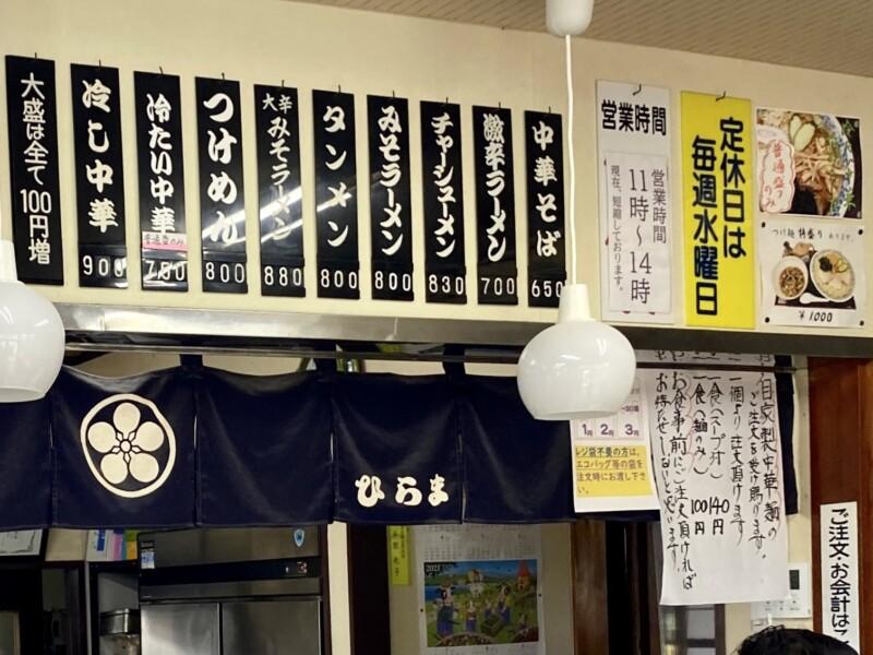 そばの店 ひらま 山形県米沢市 メニュー 営業時間 営業案内 定休日