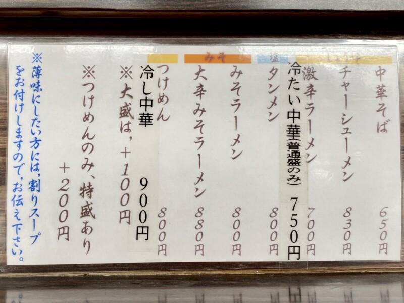 そばの店 ひらま 山形県米沢市 メニュー