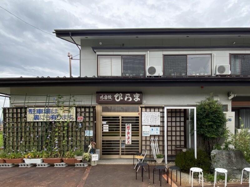 そばの店 ひらま 山形県米沢市 外観
