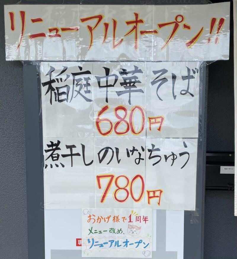 稲庭中華そば 秋田本店 秋田県秋田市中通 リニューアルオープン