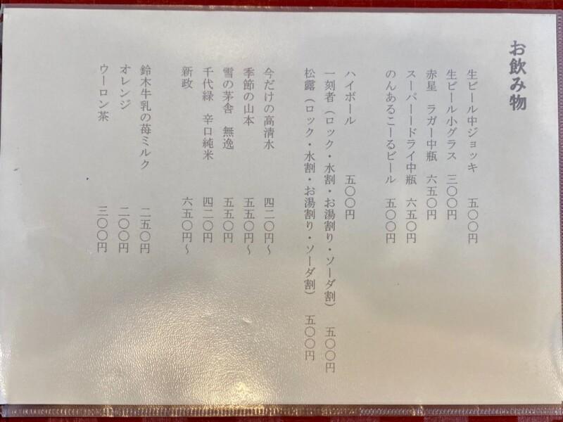 稲庭中華そば 秋田本店 秋田県秋田市中通 メニュー