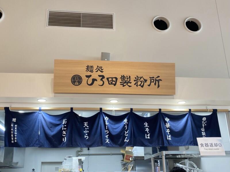 麺処 ひろ田製粉所 福島県双葉郡浪江町 道の駅なみえ内 店舗