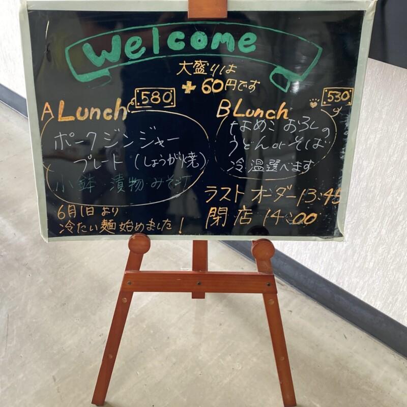 レストランSUN SUN 山王店 サンサン 秋田県秋田市山王 秋田合同庁舎1F 食堂 メニュー