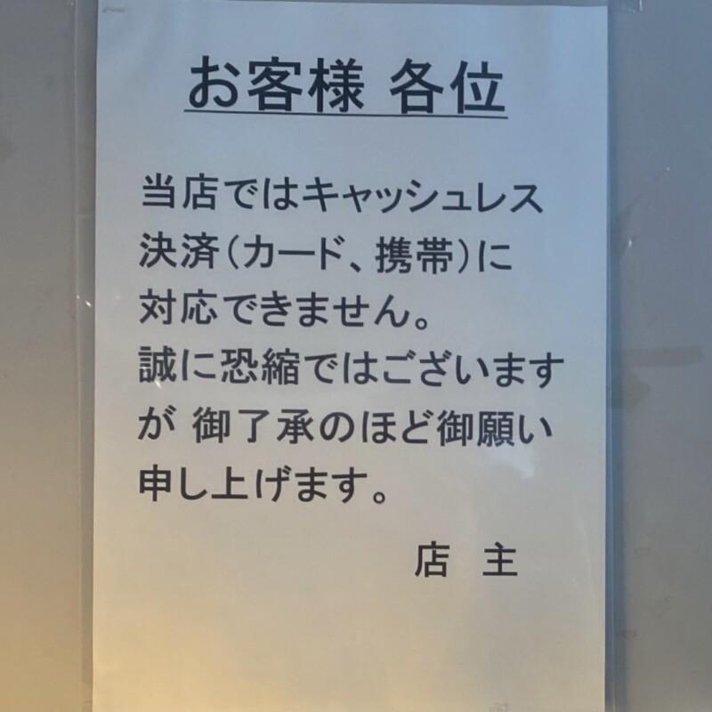 茶食亭 想麻 そうま 秋田県秋田市山王 営業案内