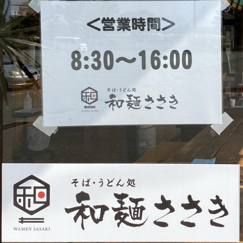和麺ささき 秋田県由利本荘市西目町沼田 道の駅にしめ はまなすの里内 営業時間 営業案内