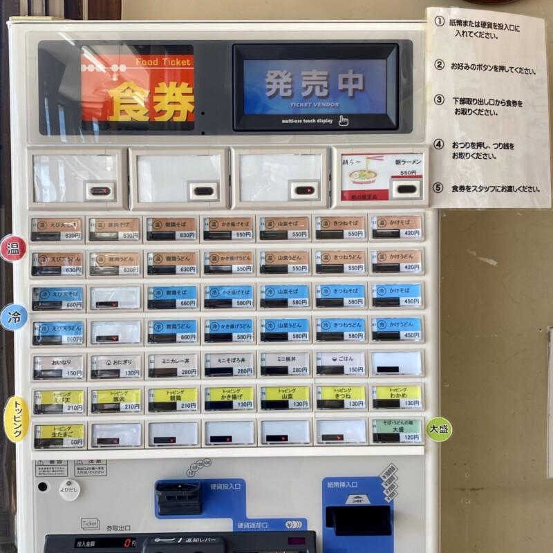 和麺ささき 秋田県由利本荘市西目町沼田 道の駅にしめ はまなすの里内 券売機 メニュー