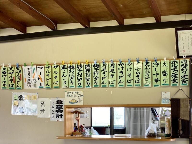 新鮮館食堂 秋田県由利本荘市雪車町 新鮮館107内 メニュー