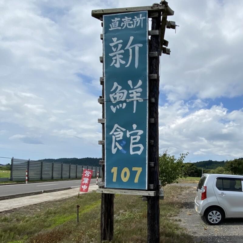新鮮館食堂 秋田県由利本荘市雪車町 新鮮館107内 看板