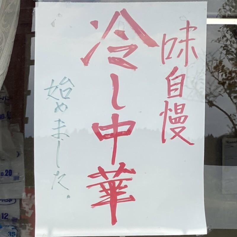 新鮮館食堂 秋田県由利本荘市雪車町 新鮮館107内 冷し中華始めました 案内書