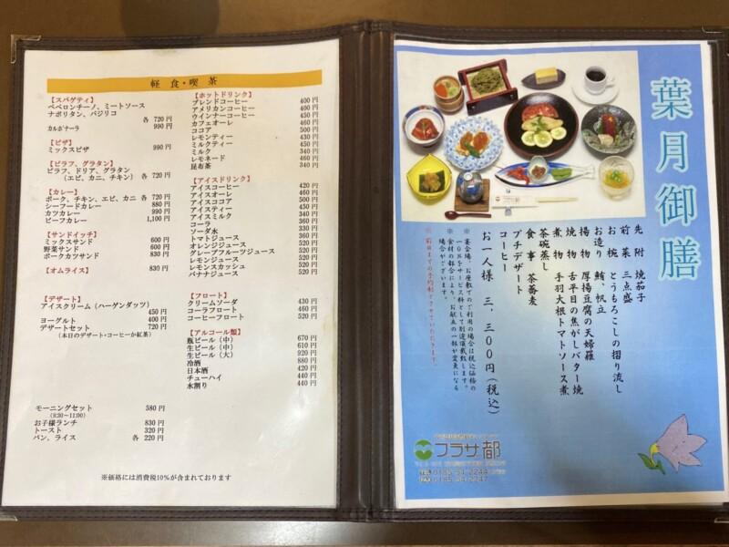 和風レストラン 都亭 みやこてい 秋田県能代市柳町 プラザ都内 メニュー