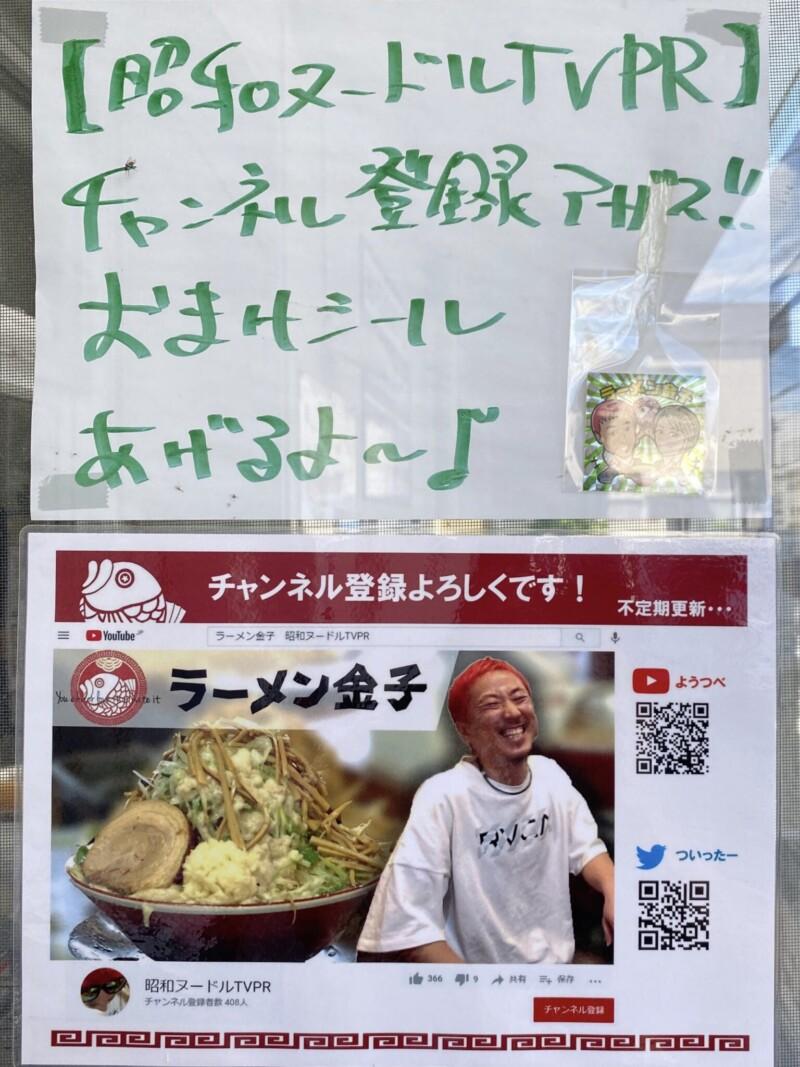 ラーメン金子 山形県山形市飯田 営業案内 YouTube