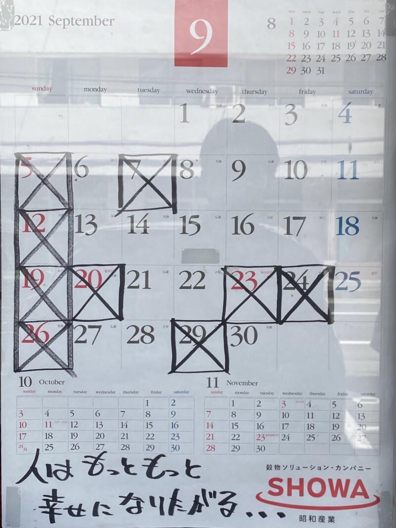 ラーメン金子 山形県山形市飯田 営業カレンダー 定休日