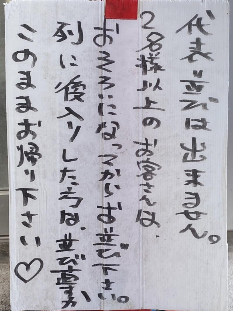 ラーメン金子 山形県山形市飯田 営業案内 注意書 代表待ち禁止