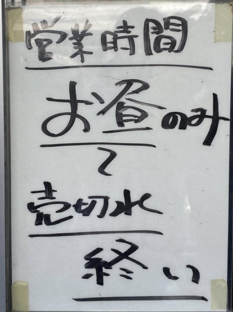 ラーメン金子 山形県山形市飯田 営業時間 営業案内