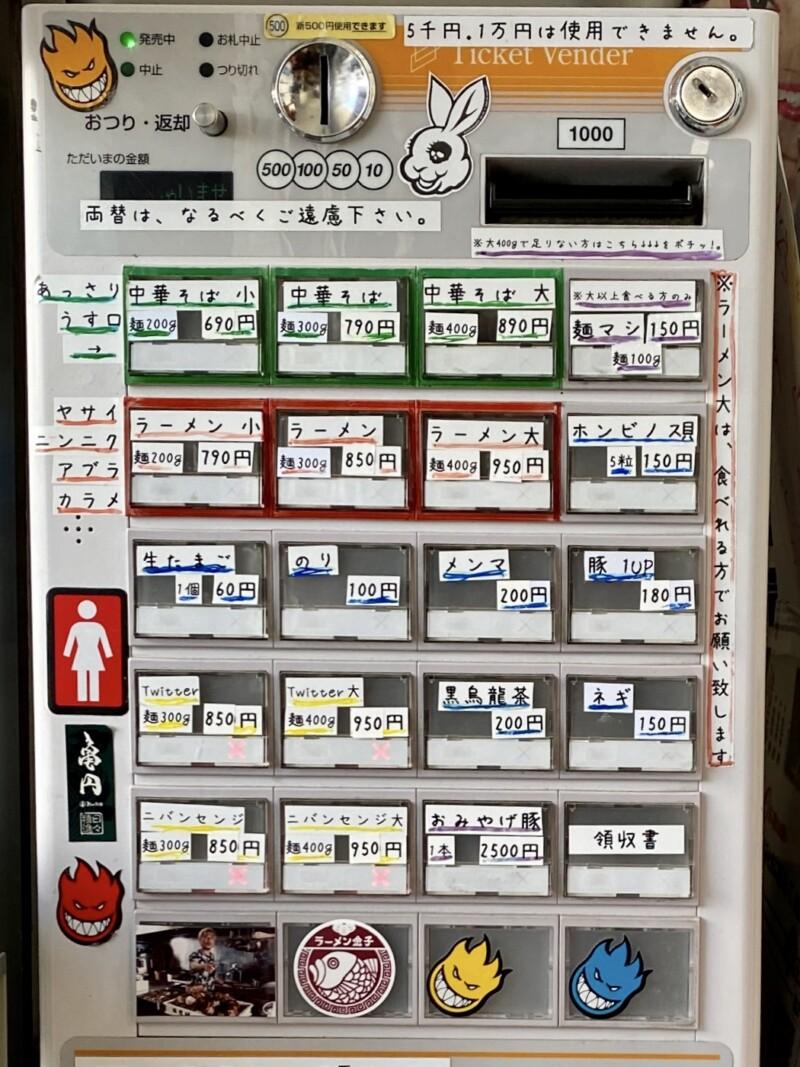 ラーメン金子 山形県山形市飯田 券売機 メニュー
