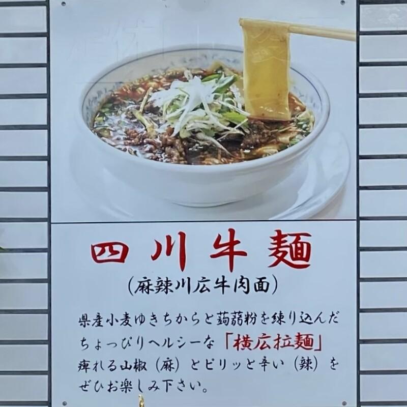 中華料理 竹林坊 ちくりんぼう 山形県山形市中野 メニュー
