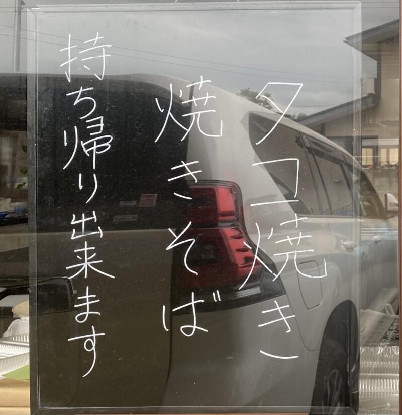しんぼり食堂 山形県東村山郡中山町 テイクアウト 看板