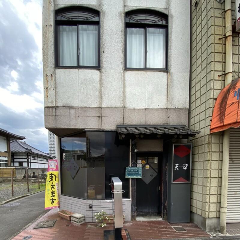 中国料理 天辺 てっぺん 福島県福島市早稲町 外観