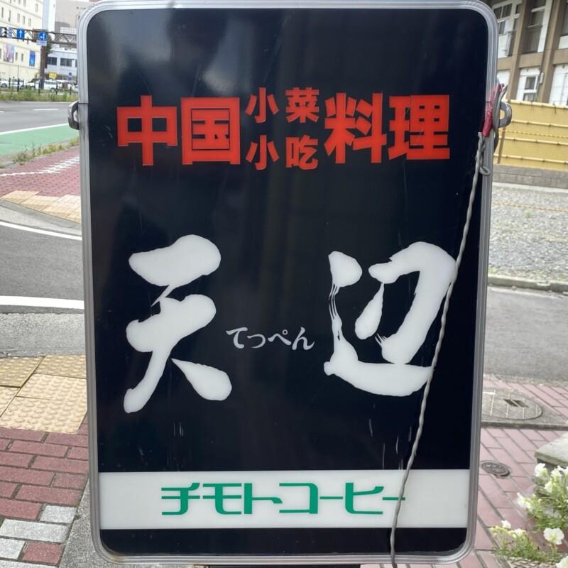 中国料理 天辺 てっぺん 福島県福島市早稲町 看板