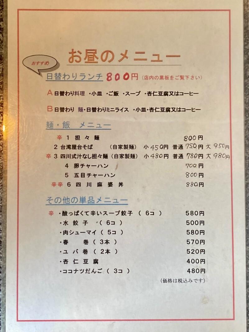 中国料理 天辺 てっぺん 福島県福島市早稲町 メニュー