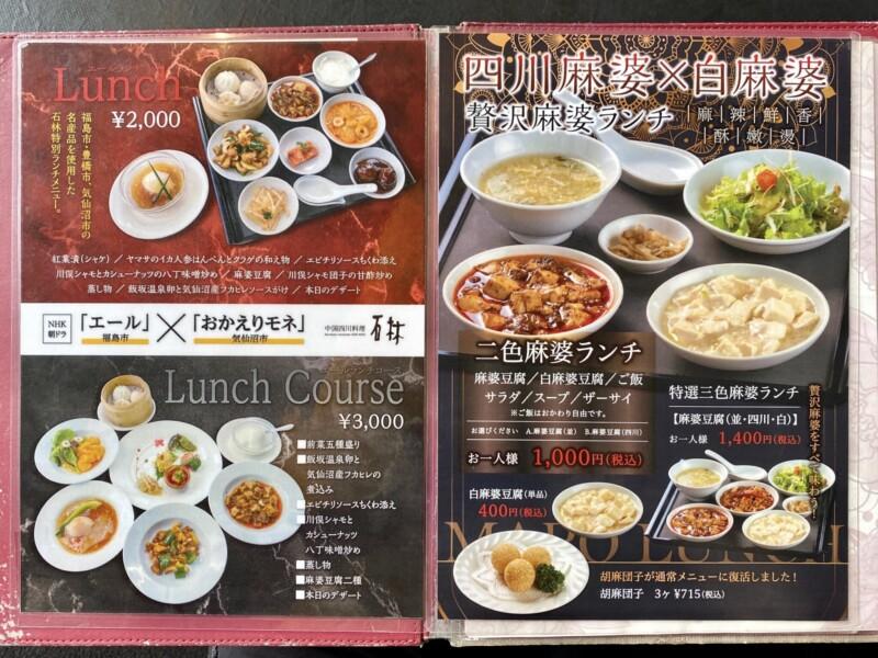 中国四川料理 石林 シーリン 福島県福島市本町 メニュー