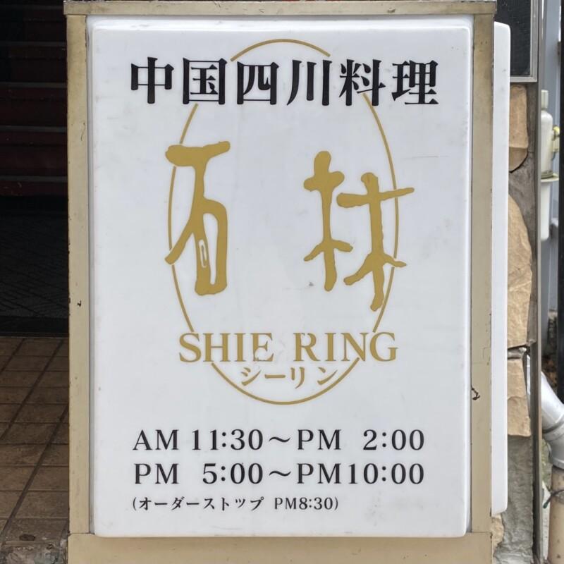 中国四川料理 石林 シーリン 福島県福島市本町 営業時間 営業案内