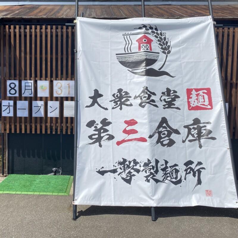 大衆食堂 第三倉庫 一撃製麺所 秋田県大仙市払田 店頭 旗