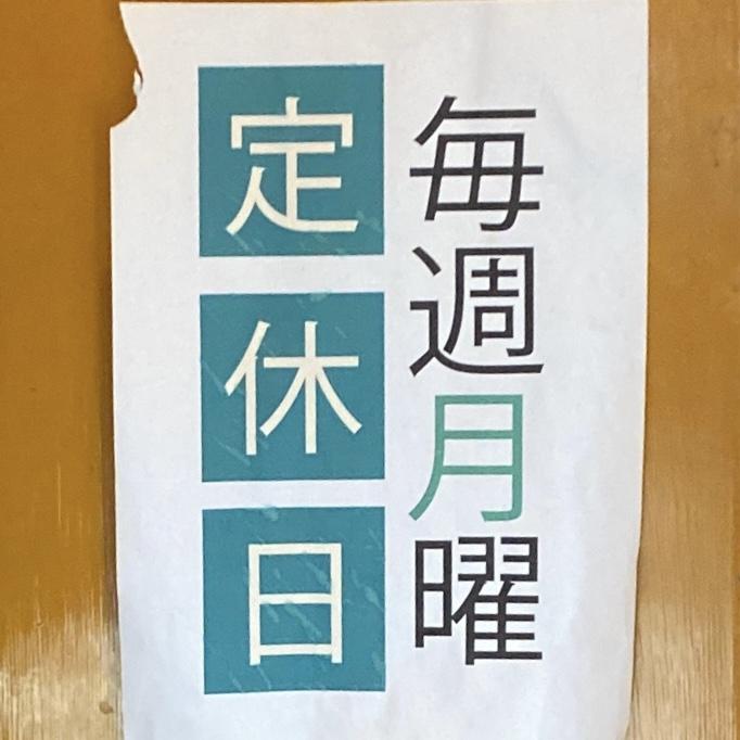 居酒や いずみ屋 秋田県秋田市泉中央 営業案内 定休日