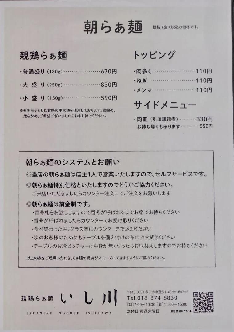 親鶏らぁ麺 いし川 秋田県秋田市中通 朝らぁ麺 朝ラーメン メニュー