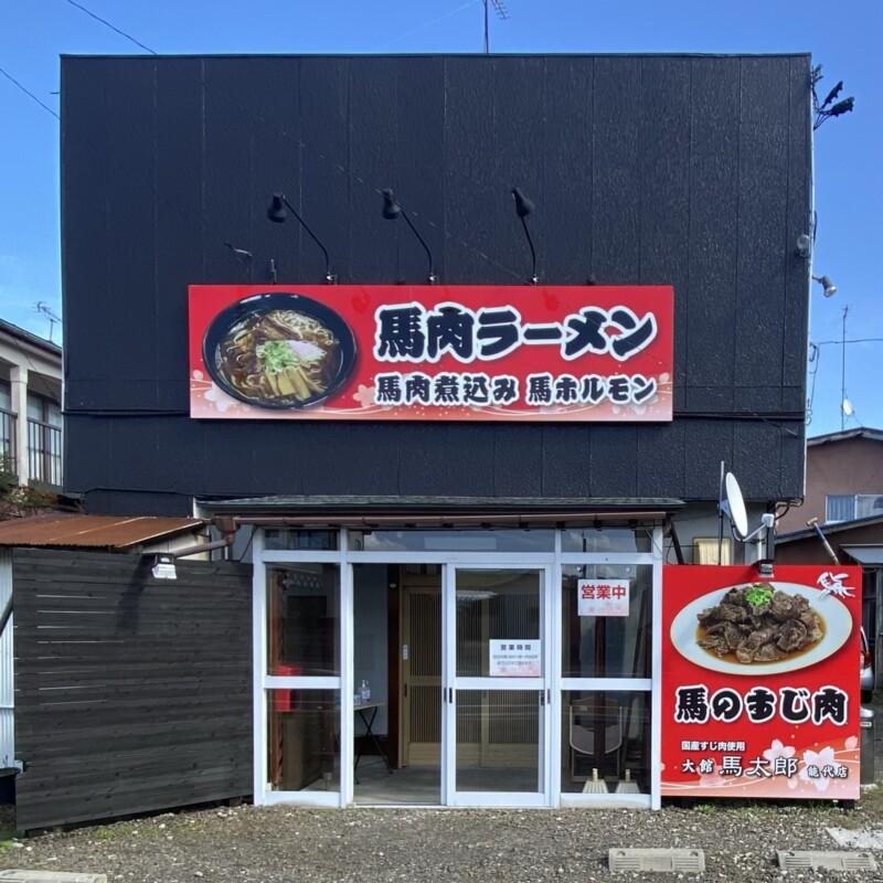 大館馬太郎 能代店 秋田県能代市花園町 外観