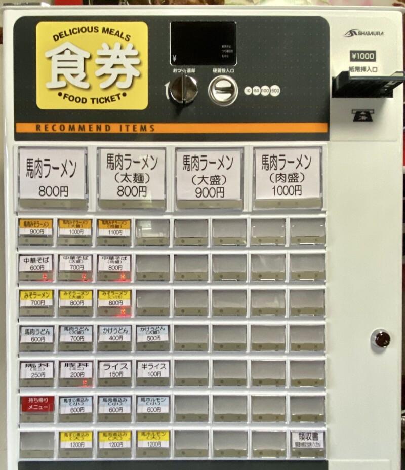 大館馬太郎 能代店 秋田県能代市花園町 券売機 メニュー