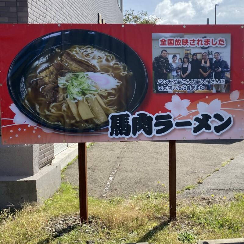 大館馬太郎 能代店 秋田県能代市花園町 看板