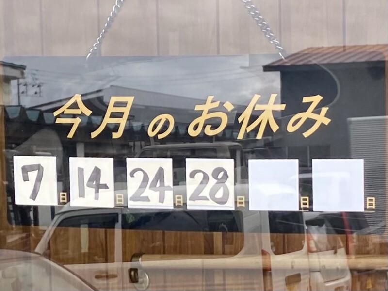 お食事処 林泉堂 りんせんどう 秋田県横手市十文字町佐賀会 営業案内 定休日