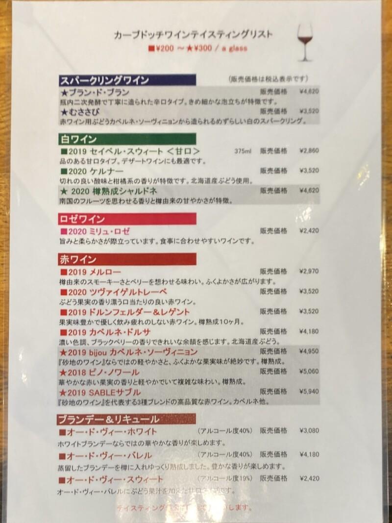 CAVE D'OCCI カーブドッチ 新潟県新潟市西蒲区角田浜 ワイナリー ワインショップ 試飲
