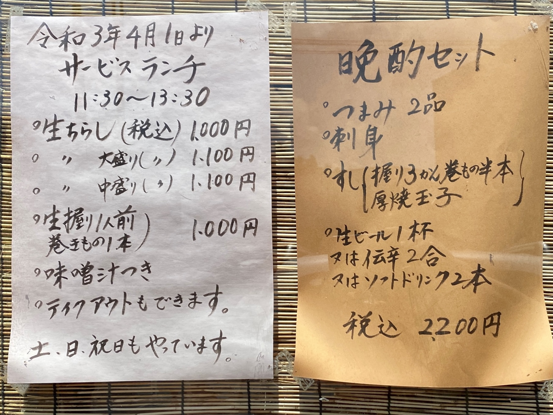 弁天鮨 新潟県新潟市東区柳ケ丘 メニュー