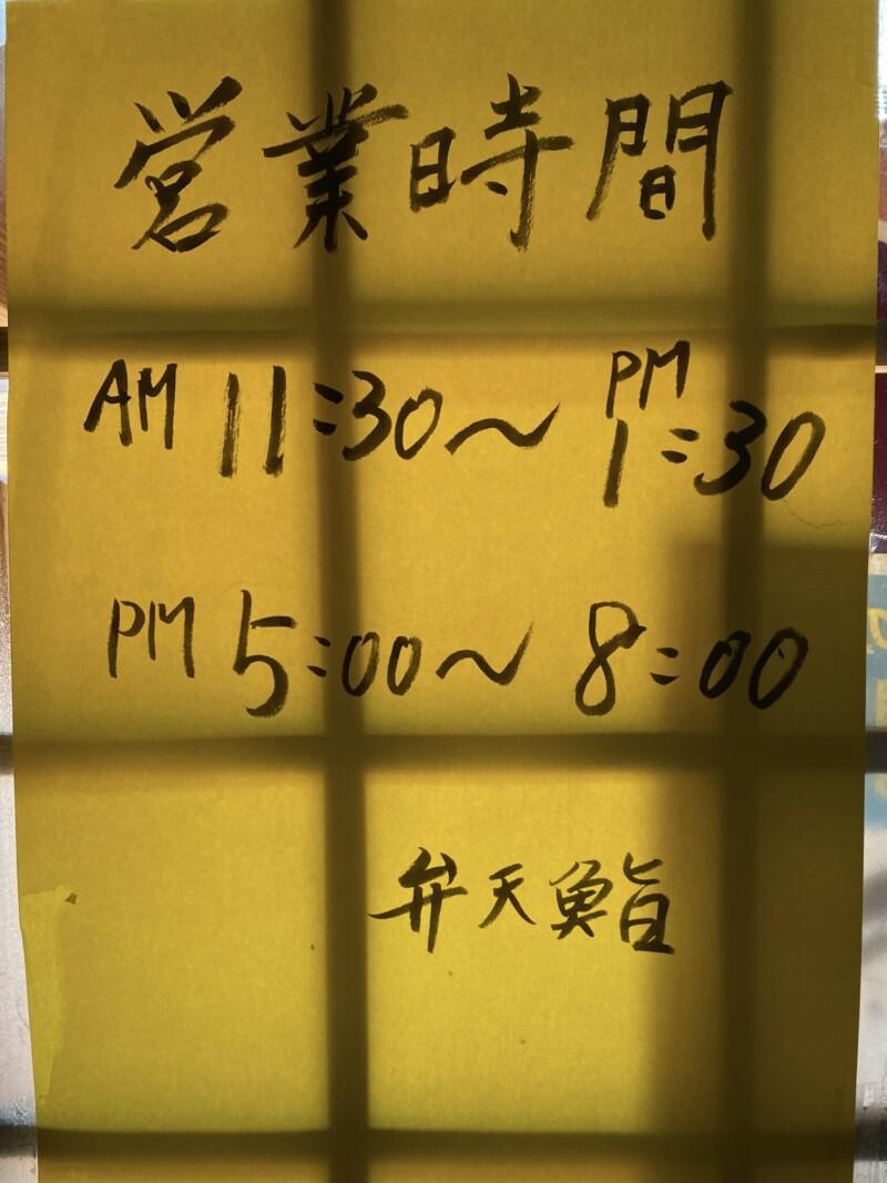 弁天鮨 新潟県新潟市東区柳ケ丘 営業時間 営業案内