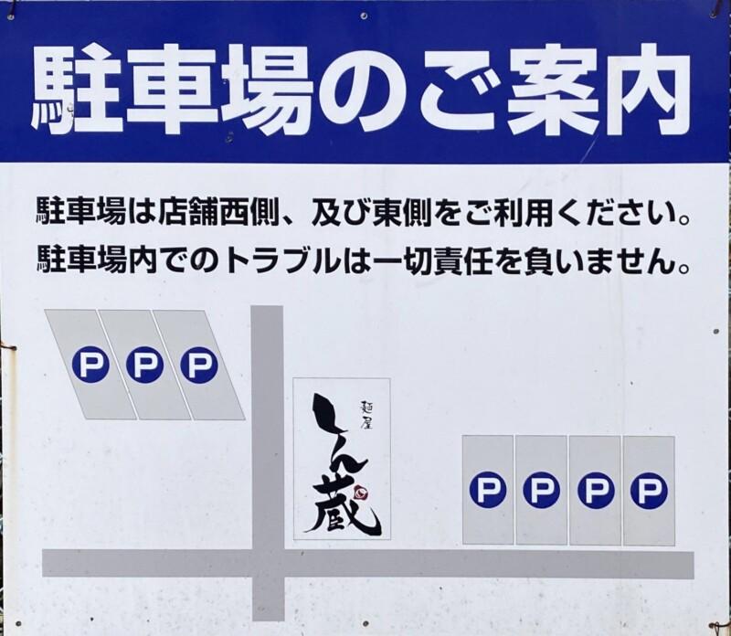 麺屋 しん蔵 しんぞう 福島県二本松市根崎 駐車場案内