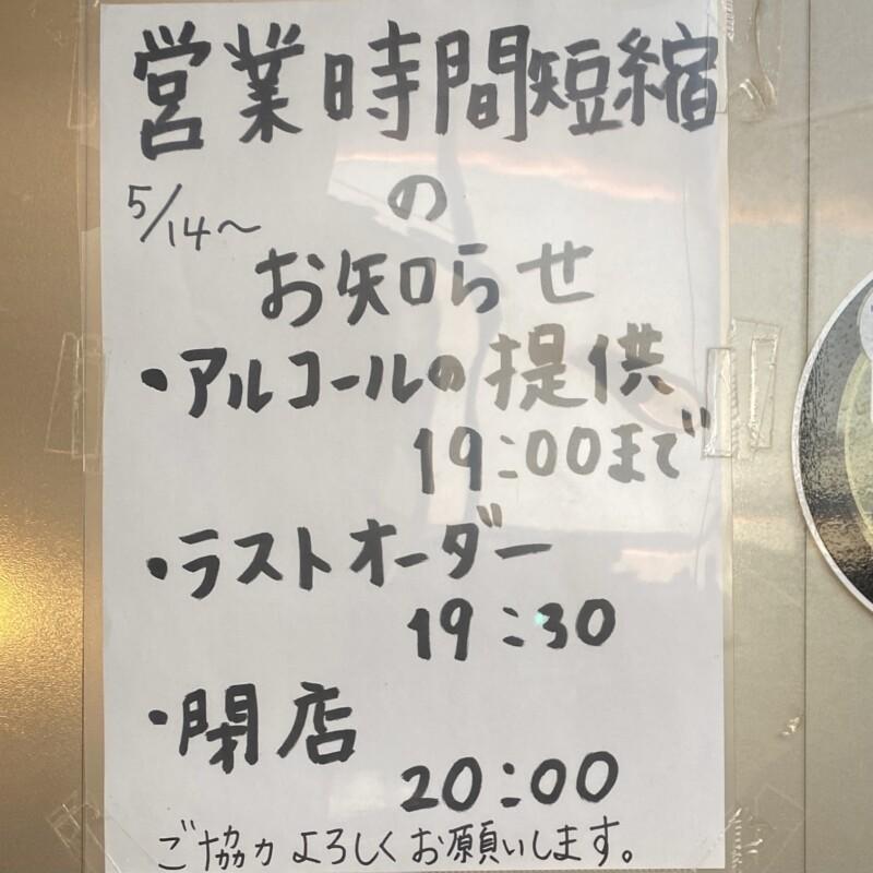 麺屋 しん蔵 しんぞう 福島県二本松市根崎 営業時間 営業案内