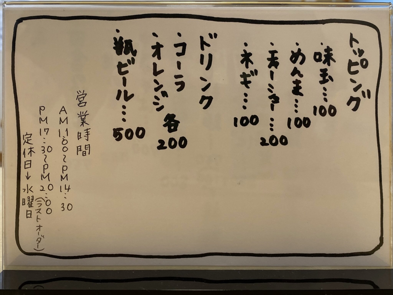 麺屋 しん蔵 しんぞう 福島県二本松市根崎 メニュー