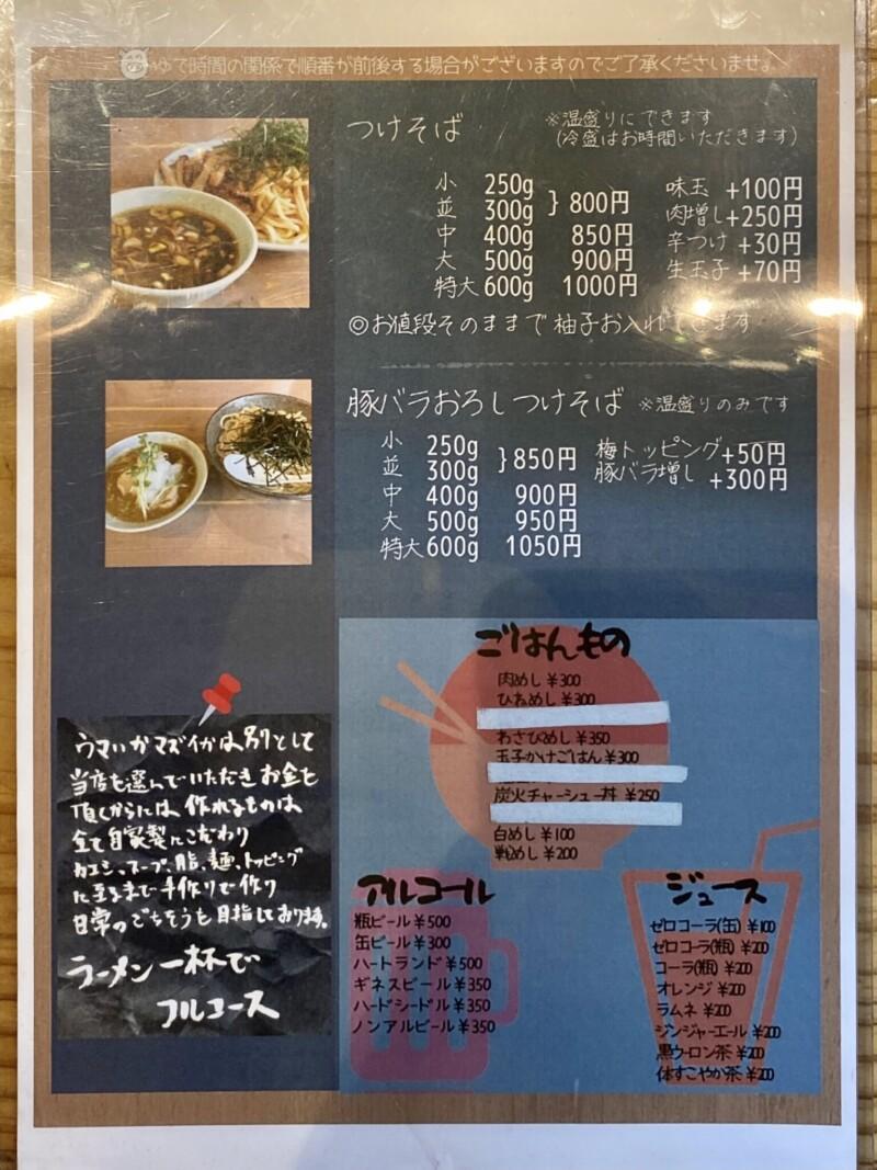 自家製麺うろた 福島県福島市新町 メニュー