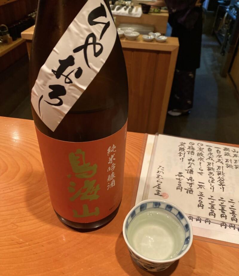 日本料理たかむら 秋田県秋田市大町 純米吟醸酒 鳥海山 ひやおろし