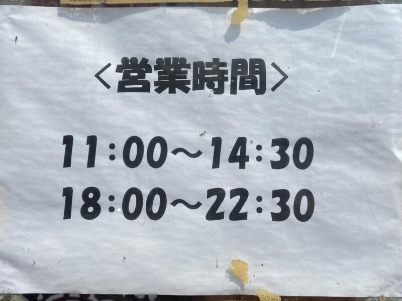 麺の極はなみち 岩手県盛岡市前九年 営業時間 営業案内