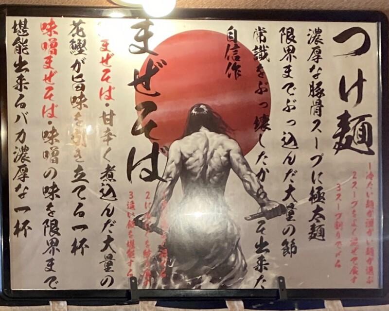 麺の極はなみち 岩手県盛岡市前九年 メニュー