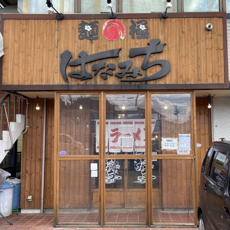 麺の極はなみち 岩手県盛岡市前九年 外観