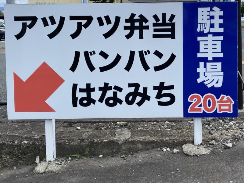 麺の極はなみち 岩手県盛岡市前九年 駐車場案内