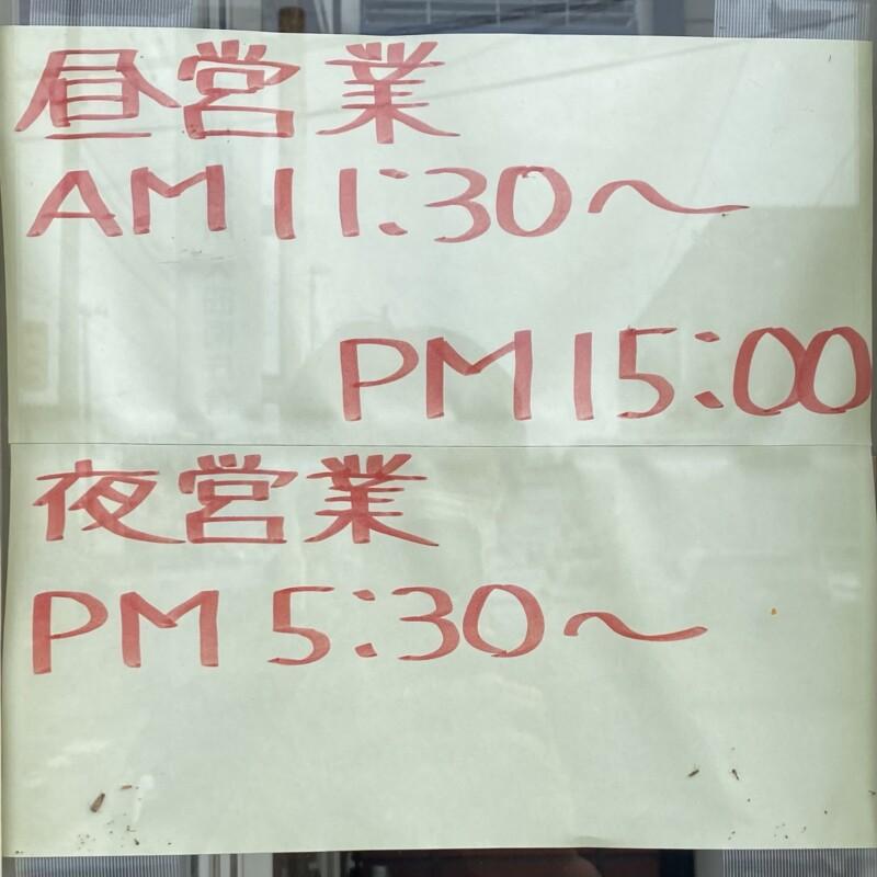 パンプキンハウス 秋田県大仙市大曲日の出町 営業時間 営業案内